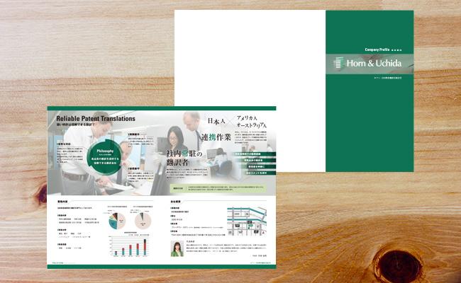 印刷物実績 ホアン打田特許翻訳有限会社
