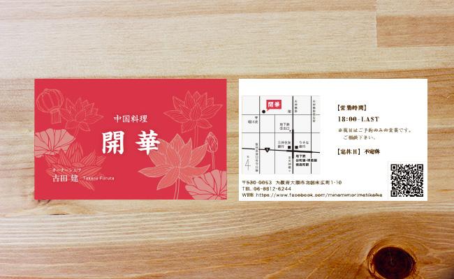 印刷物実績 中国料理開華