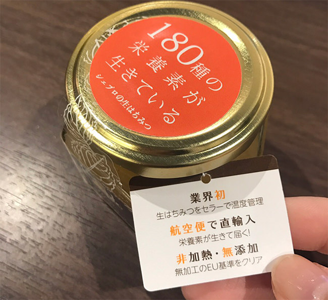 印刷物制作実績 シェプロ様 蜂蜜瓶タグ裏面